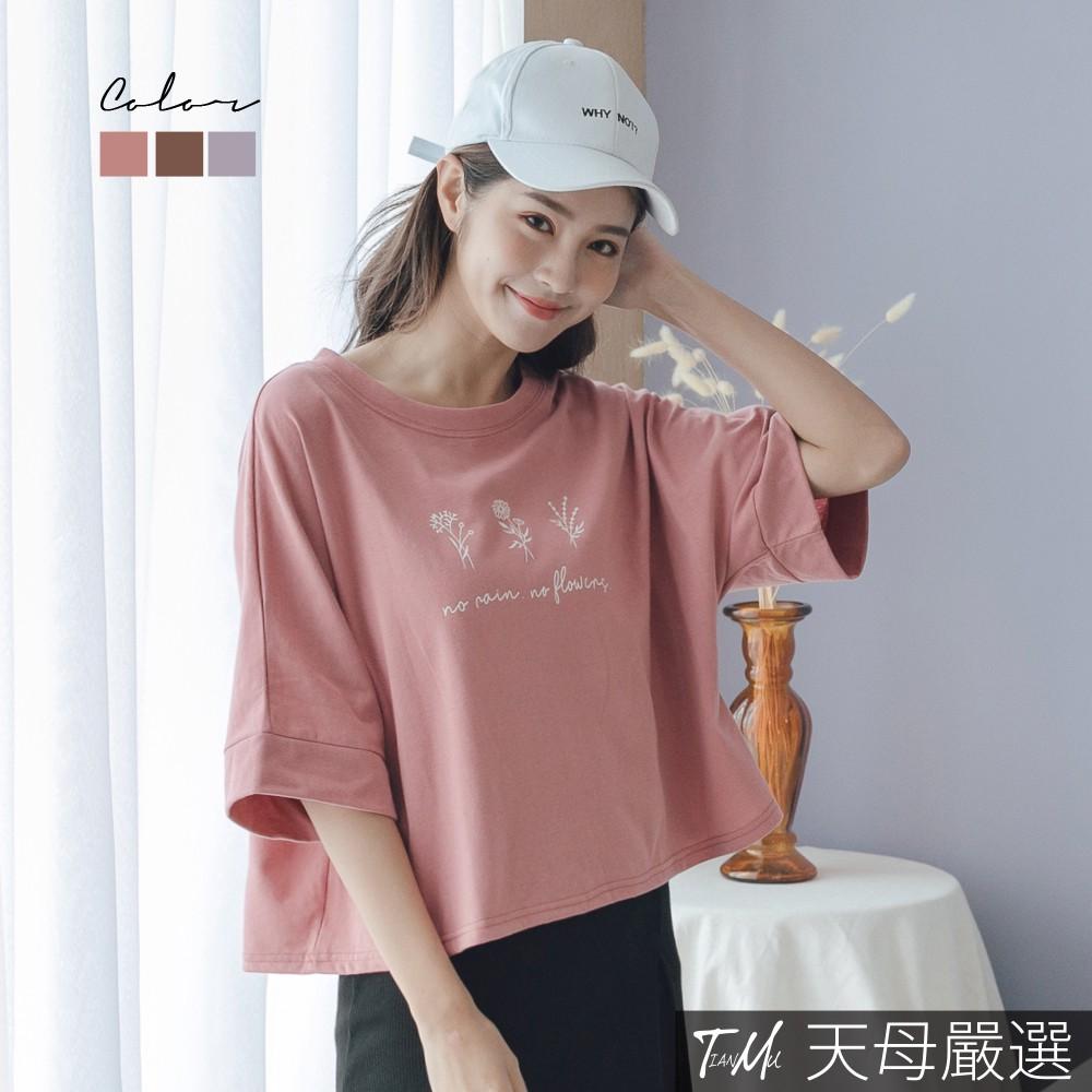 天母嚴選 文青花草寬鬆五分袖T恤(共三色)