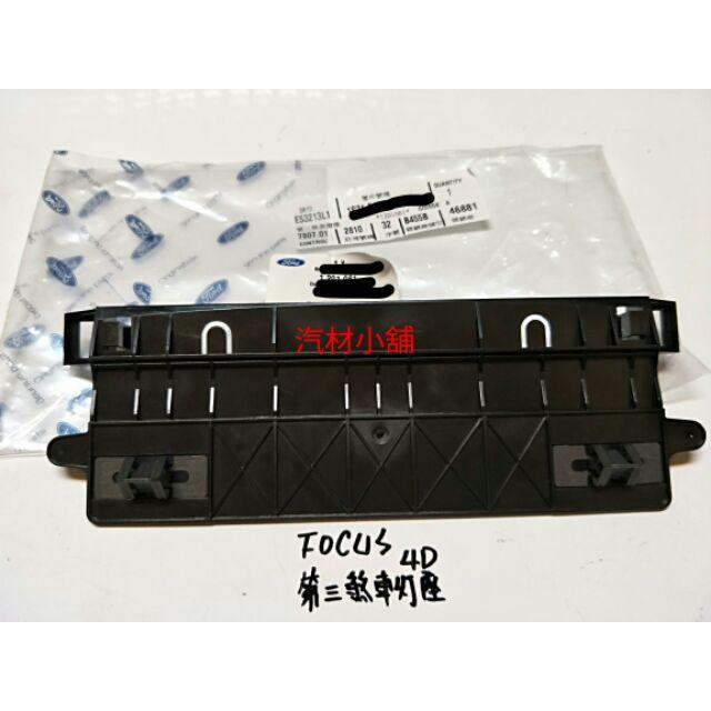 汽材小舖 正廠 FOCUS 05- 四門 第三煞車燈 煞車燈 燈座