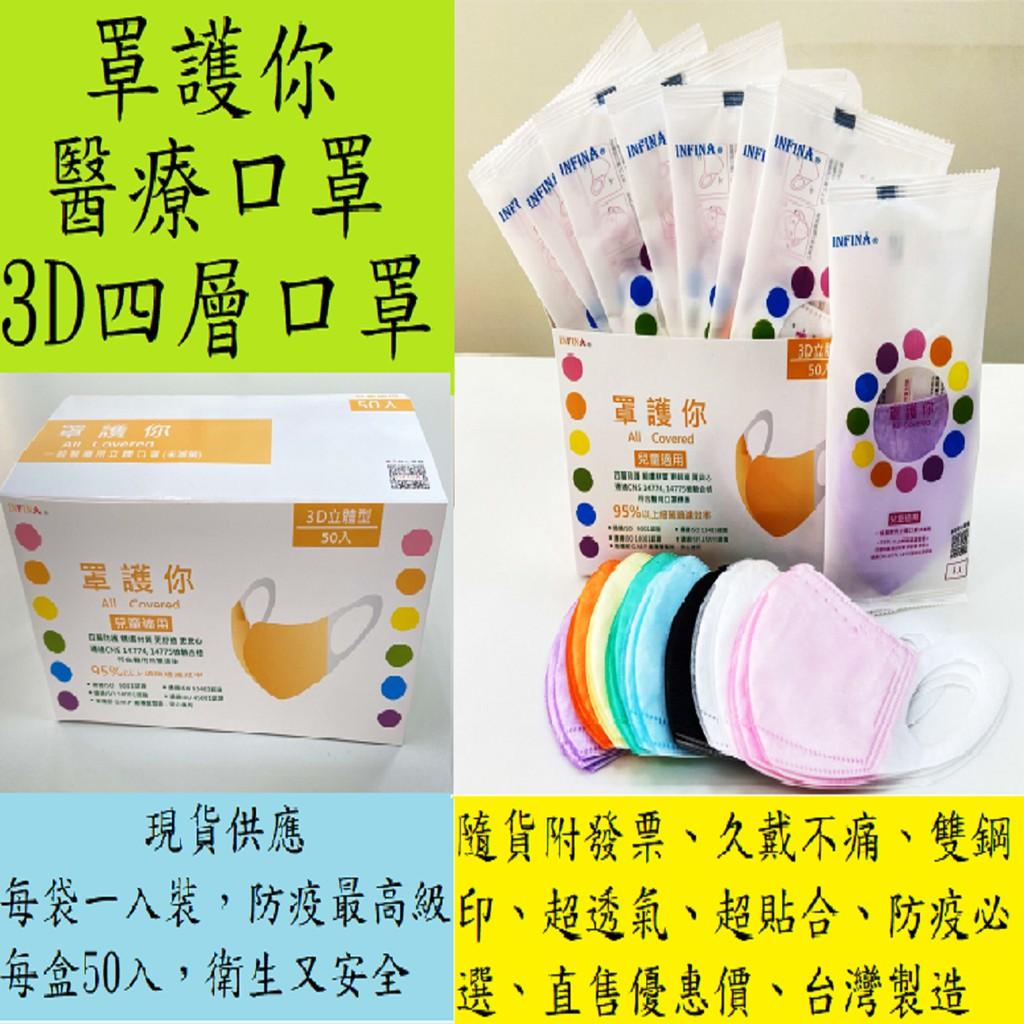 單片包裝一盒50入 現貨 罩護你 3D立體醫療口罩 兒童口罩(尺寸XS、S)  台灣製 四層結構