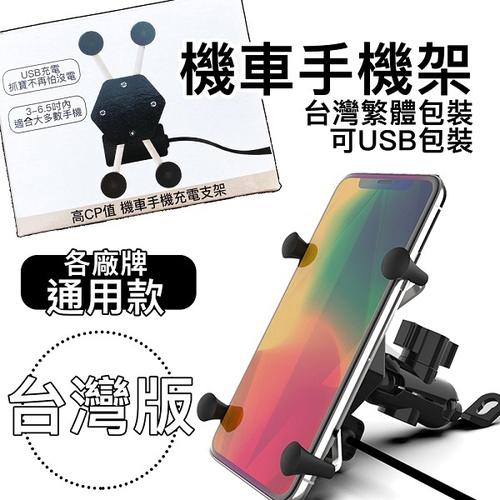GAN 機車手機充電支架(17X11X5cm)[大買家]