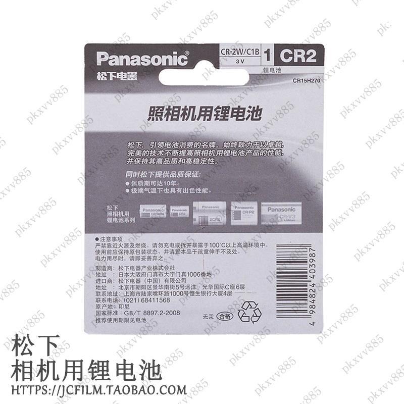 掛卡 行貨  松下鋰電池 CR2 CR15H270 CR15266儀器儀表3V 現貨