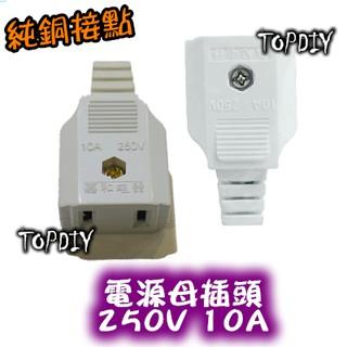 【8階堂】WA2 插座 電源母插座(純銅) 插頭 電源線 懶人線 VX 監視器 攝影機 接線頭 接線端子