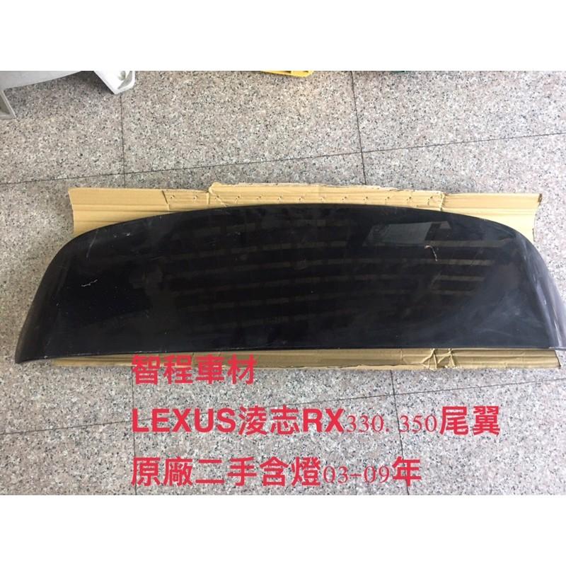 凌志RX330/350尾翼含燈03-09年正廠二手