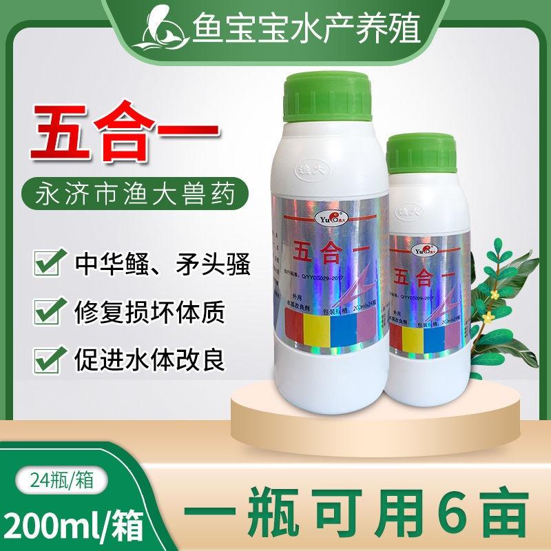 漁大五合一魚聚酯阿維菌素調水驅蟲抑菌促長改善水質水產養殖 3qGZ