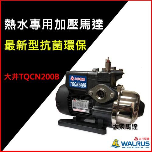 @大眾馬達~優惠中~【2020最新抗菌環保】~大井TQCN200B、非TQCN200  熱水專用馬達、加壓機、低噪音