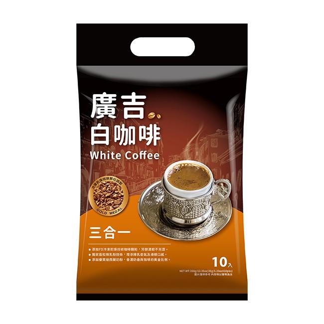 廣吉白咖啡三合一 【大潤發】