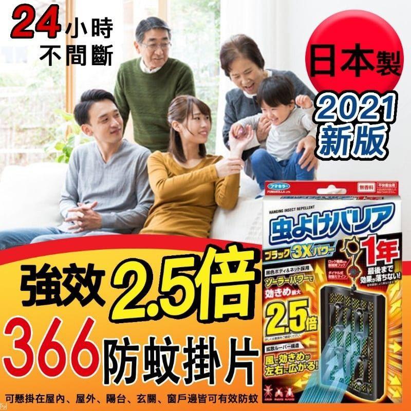 (預購下禮拜到貨)日本 Fumakilla 超強2.5倍 366日防蚊掛片