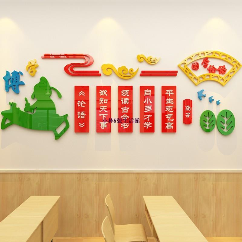 【小林5號生活館】傳統文化教育牆貼中國學習教室裝飾貼紙丙烯酸學校走廊樓梯牆背景牆