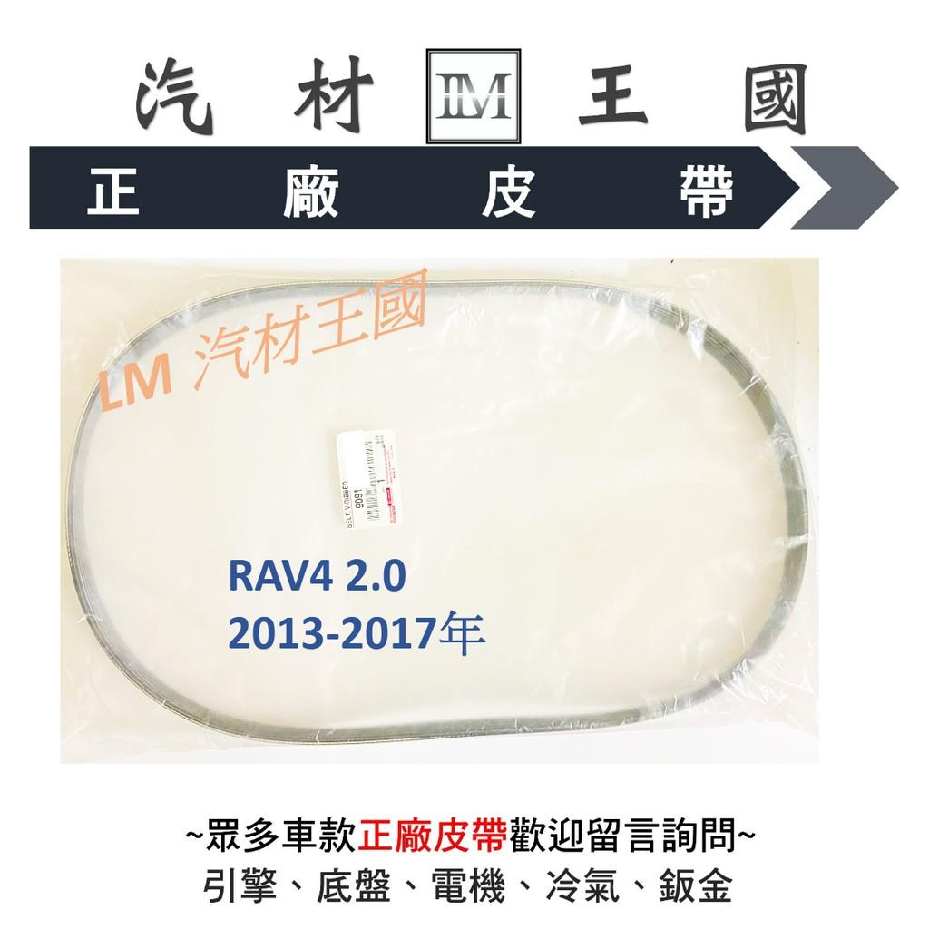 【LM汽材王國】 皮帶 RAV4 2.0 2013-2017年 正廠 原廠 方向機 壓縮機 彈性皮帶 TOYOTA
