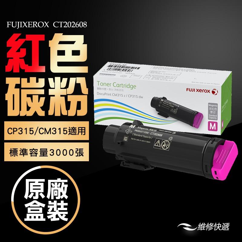 【維修快遞】FujiXerox原廠原裝標準容量紅色碳粉匣CT202608(3K) #適用機型CP315dw/CM315z
