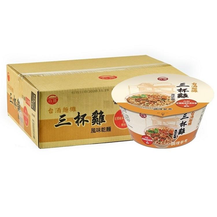 【台酒TTL】台酒三杯雞風味乾麵(碗麵) 12碗/箱