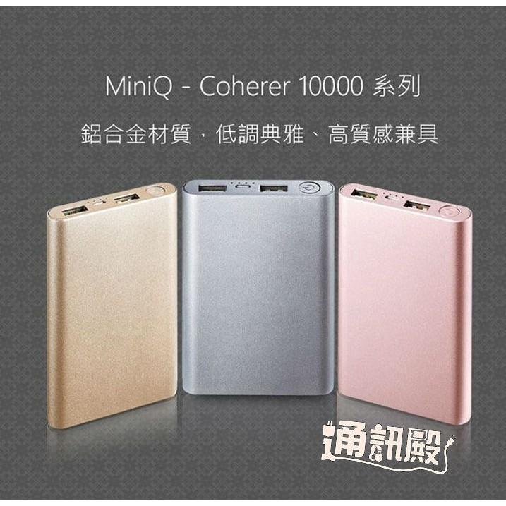 【miniQ】COHERER 10000mAh雙輸出行動電源 MDBP036 /-通訊殿.JL