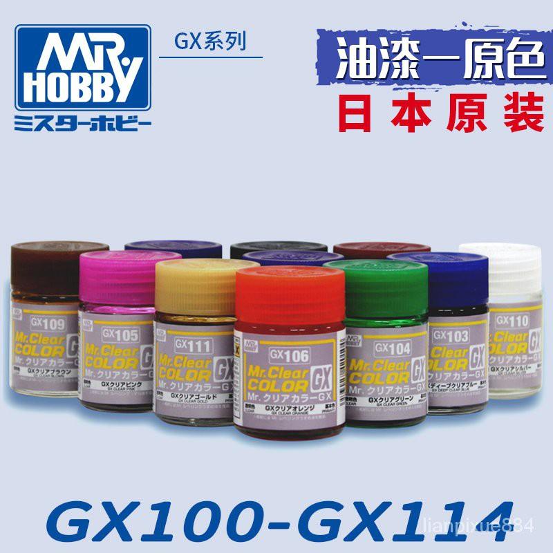 √ 英利 郡士 超級透明色系 光油消光保護漆 18ml GX100-GX114
