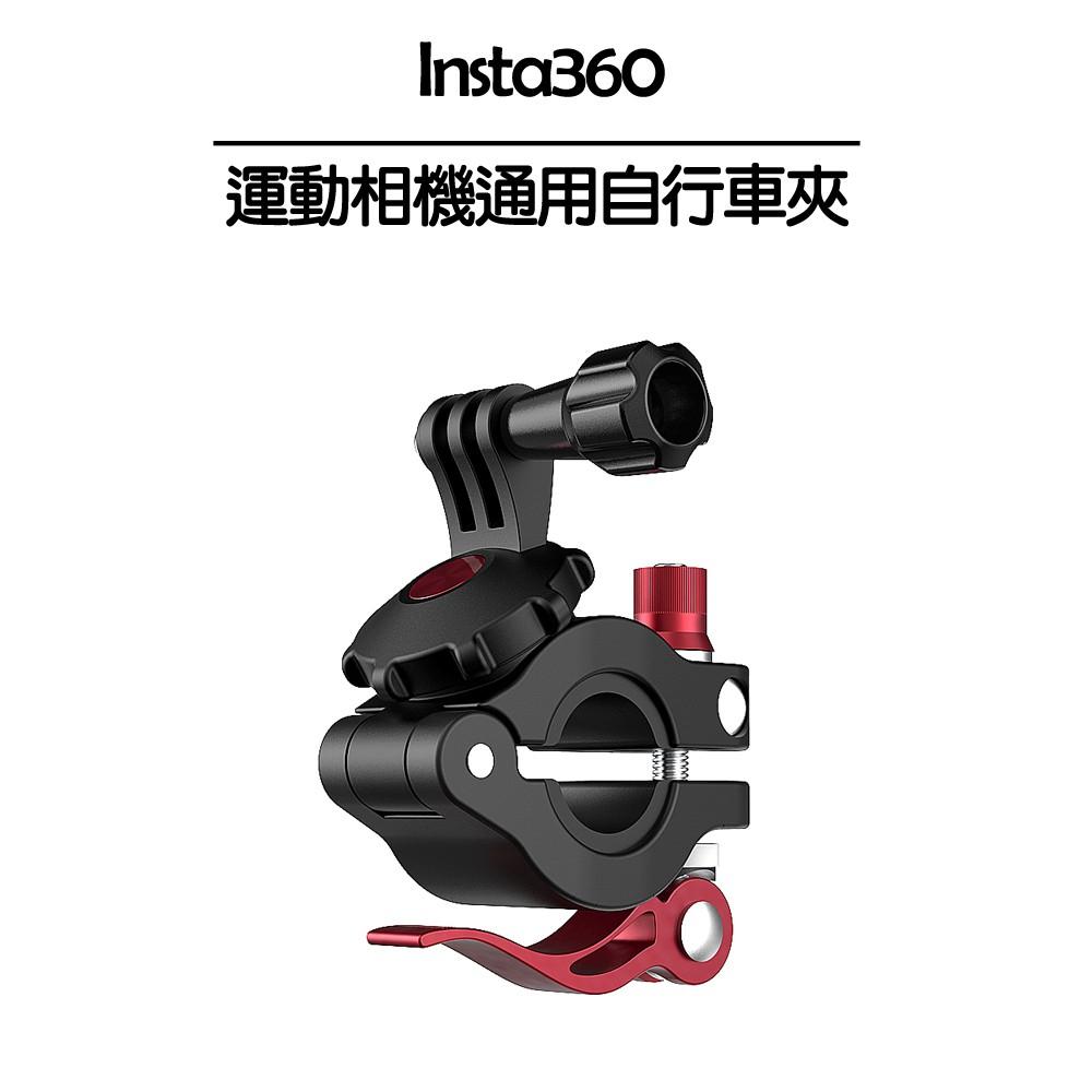 Insta360 / GOPRO 運動相機通用自行車夾 單車 ONE X2 ONE R INZ056