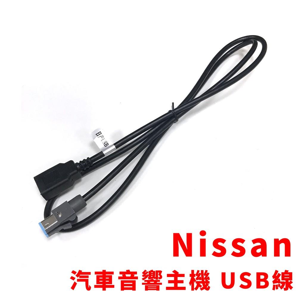 日產 Nissan 歌樂 Livina tiida sentra 汽車 音響 主機 USB 線 原廠 對插 4pin