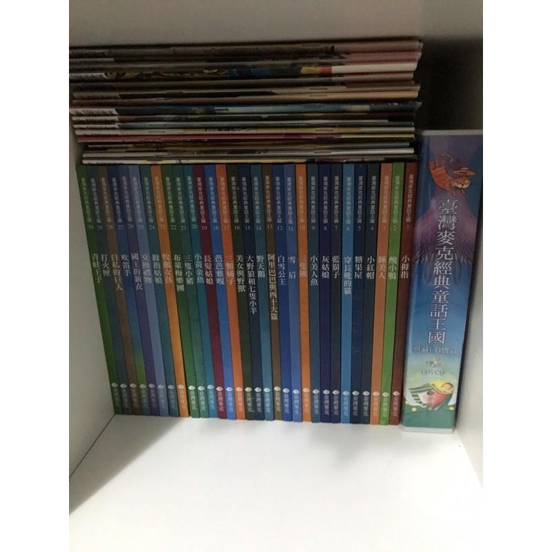 經典童話王國30書+15Cd!台灣麥克出版社!