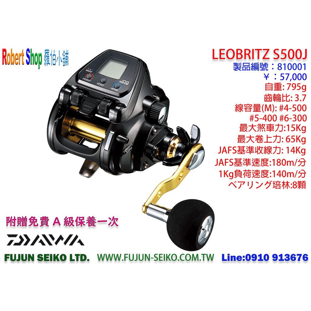 【羅伯小舖】電動捲線器 Daiwa LEOBRITZ S500J, 附贈免費A級保養一次