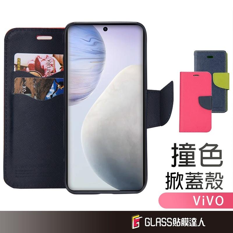 VIVO 掀蓋皮套 手機殼 適用Y72  Y52 Y20 V21 5G X50 Pro X60 Pro Y19 X50e
