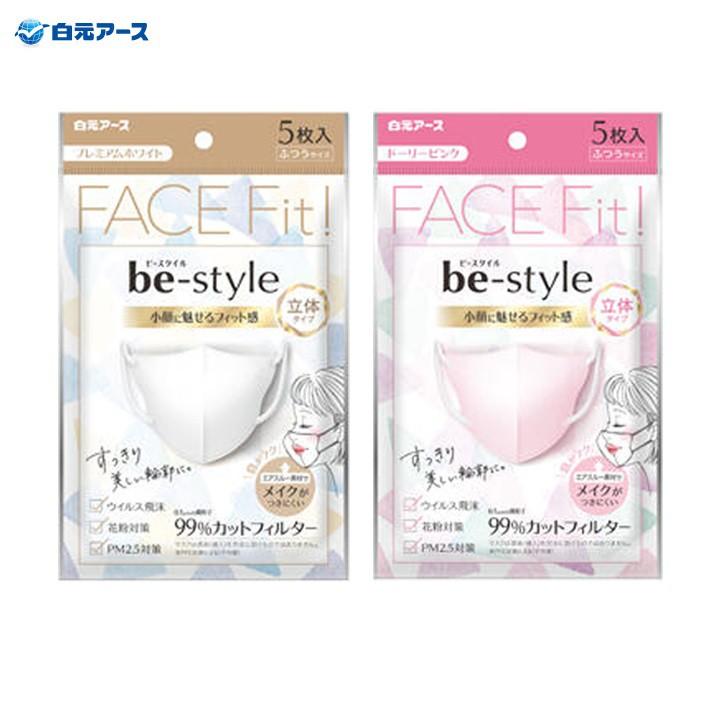 日本【be-style】小顏魅力3D立體口罩(5枚入)【現貨】
