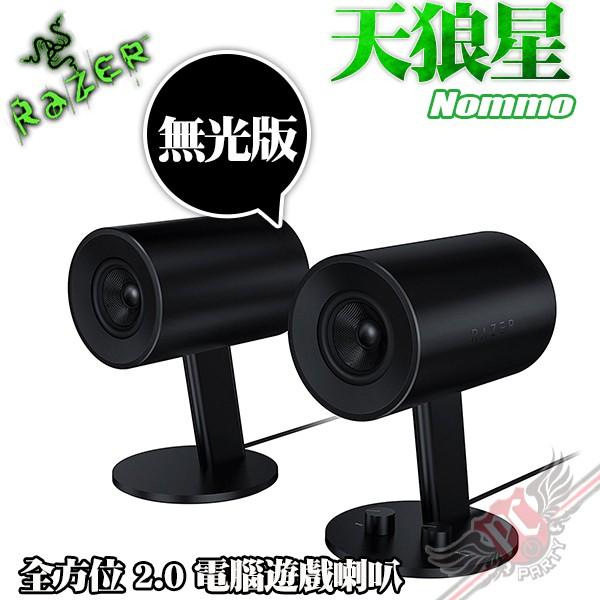 雷蛇 Razer Nommo 天狼星 2.0 喇叭 (無光版) PC PARTY