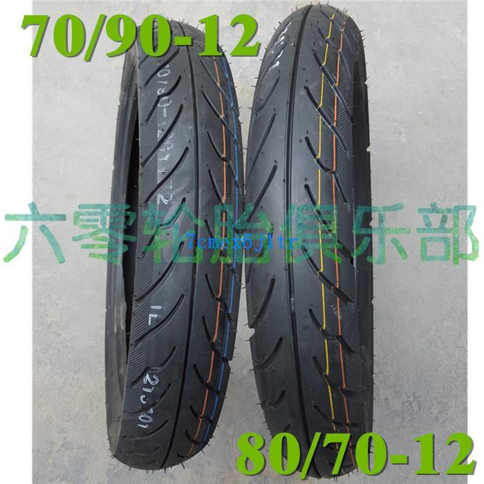 摩托車輪胎電動車輪胎70/90-12 80/70- 12包郵80/90-12真空輪胎
