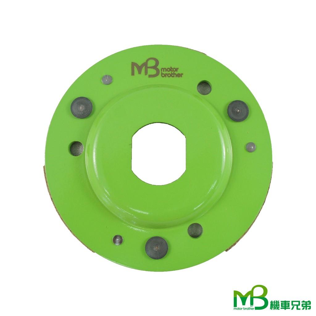 【MB機車兄弟】 黑POWER 綠版離合器 各車系