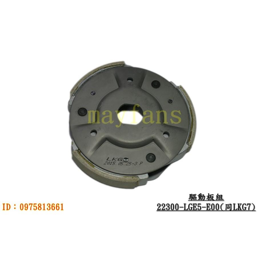 《光陽原廠》驅動板組 離合器 三塊皮 22300 LGE5 K-XCT NIKITA SHADOW J300 ABS