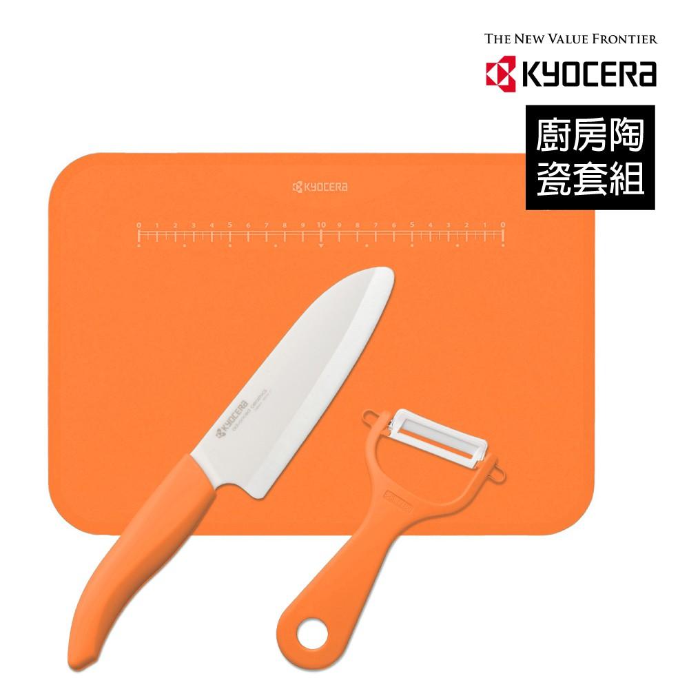 【KYOCERA】日本京瓷14cm陶瓷刀三件式