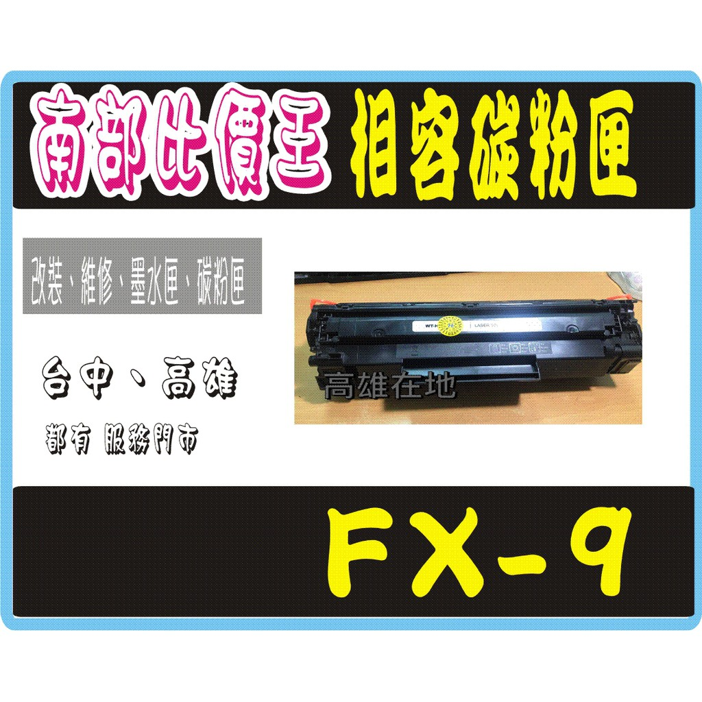 canon  fx9 適用:MF4270、MF4350d、MF4370dn、MF8350Cdn /L160、MF4150
