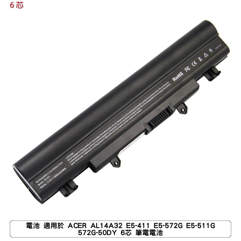 電池 適用於 ACER AL14A32 E5-411 E5-572G E5-511G 572G-50DY 6芯 筆電電池