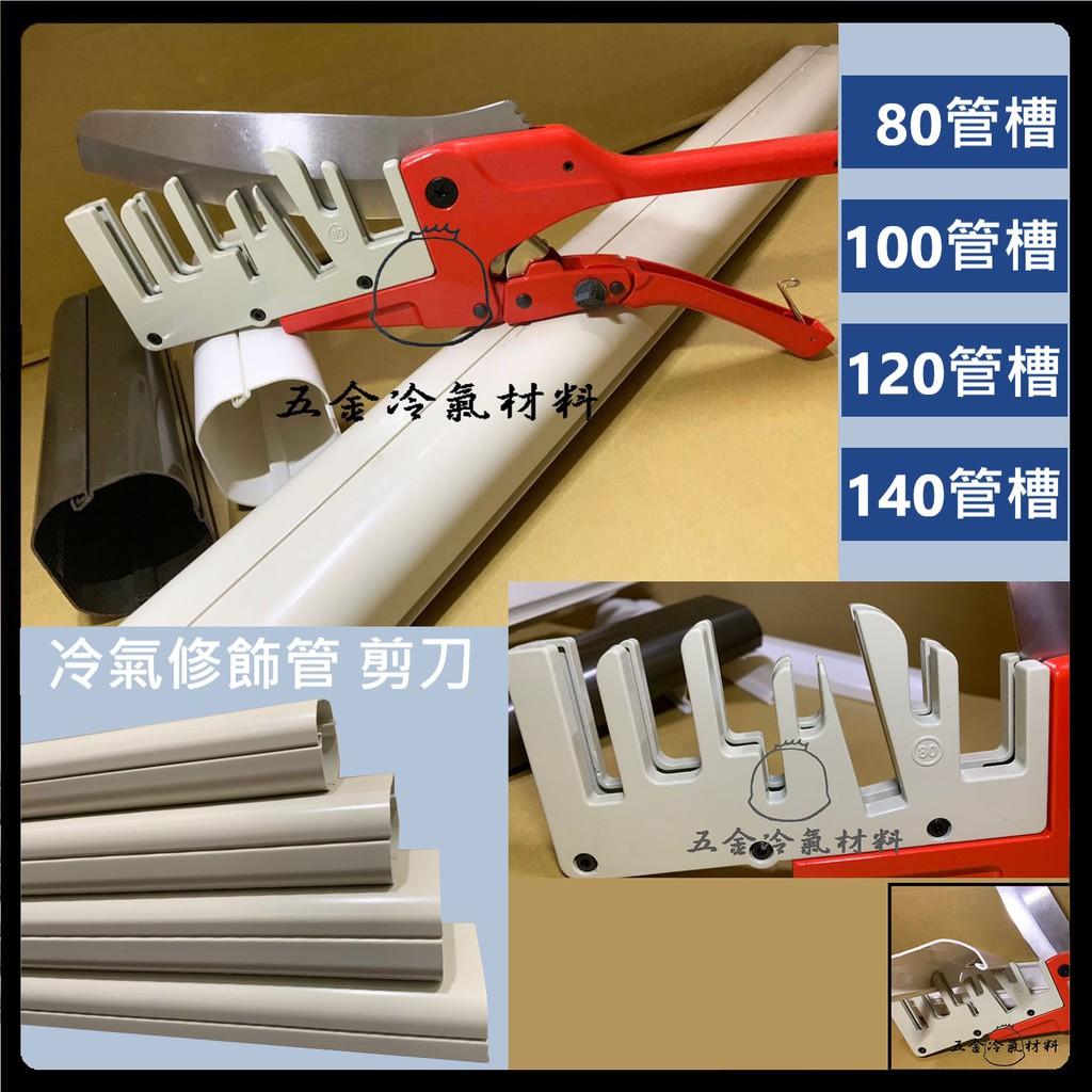 免運k🔥 管槽剪刀 修飾管剪 冷氣銅管 修飾管切刀 冷氣管槽工具 80.90.100.120.140公分管槽剪
