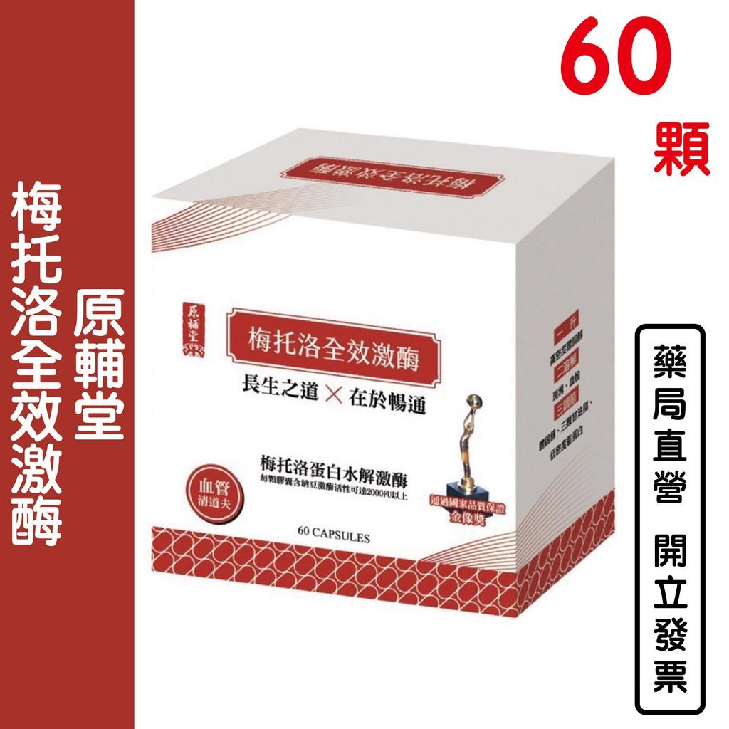 原廠公司貨 廖峻、寇乃馨代言 原輔堂 梅托洛全效激酶60顆/盒
