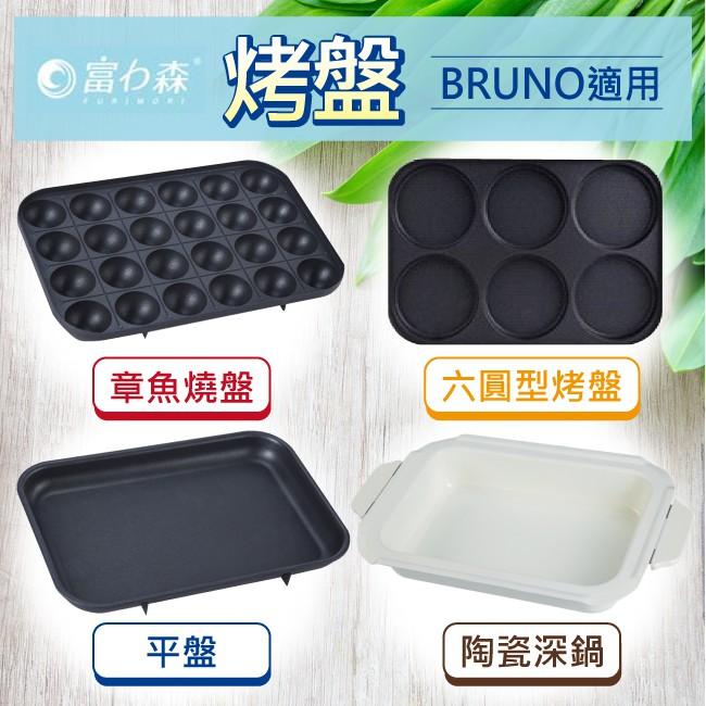 烤盤 🅱️rian 富力森 FURIMORI 多功能料理爐烤盤 BRUNO 烤盤專用賣場 陶瓷深鍋 燒烤盤 章魚燒烤盤