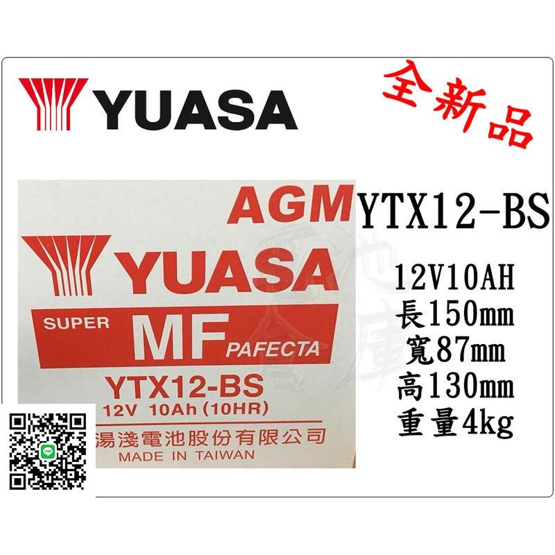 *電池倉庫*全新湯淺YUASA機車電池 YTX12-BS(同GTX12-BS MG12-BS-C)機車電池 最新到貨