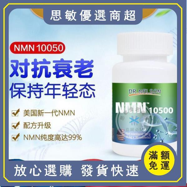 美國原裝進口NMNβ-煙酰胺 NMN10000單核甘酸NAD+補充-思敏優選商超