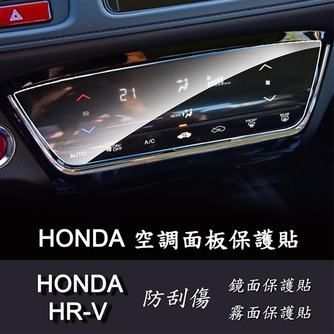 【Ezstick】HONDA HR-V HRV 2017 2018 年版 空調面板 專用 靜電式車用LCD螢幕貼
