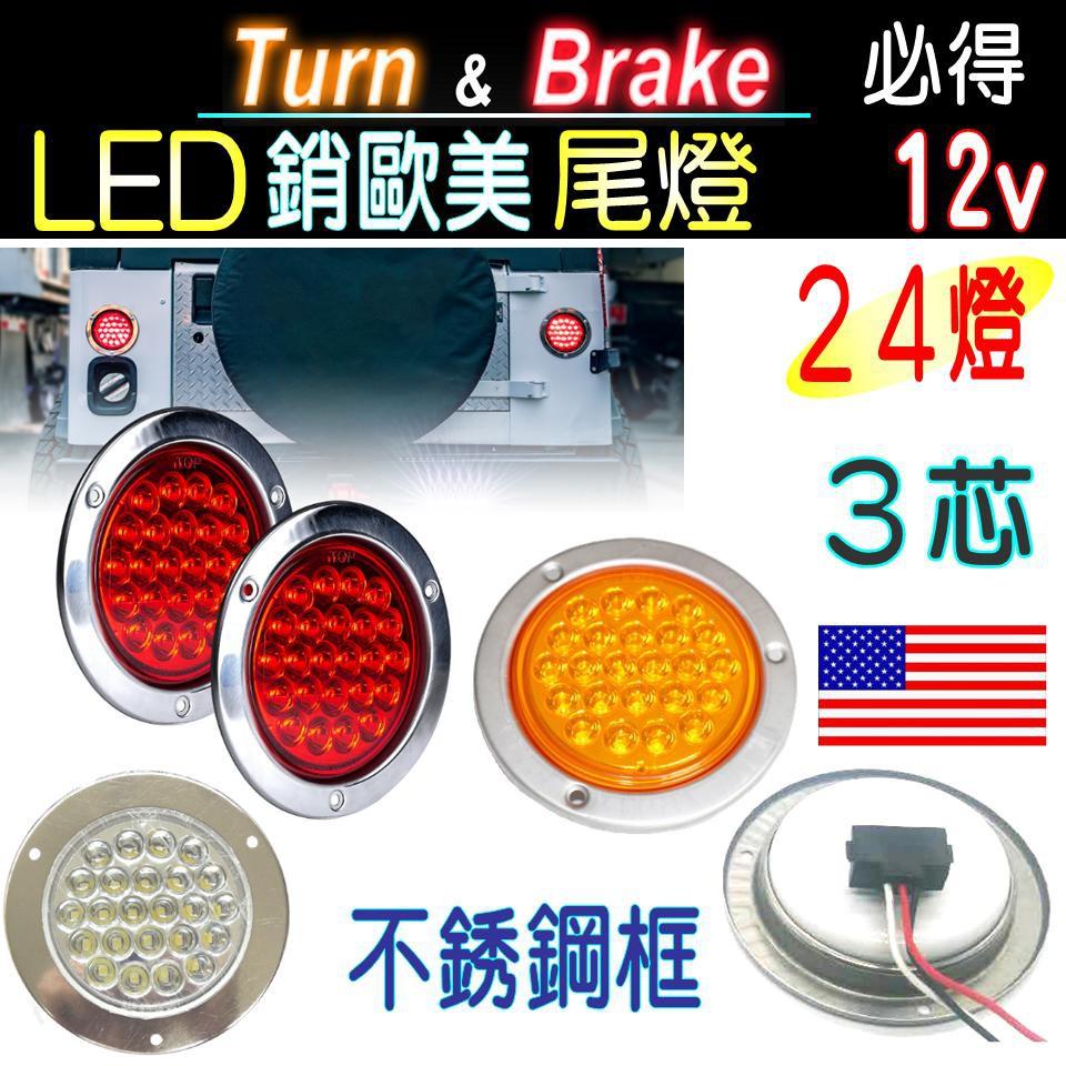 LED圓形尾燈 304不銹鋼燈框 12V 24V紅色 黃色 煞車燈 方向燈 倒車 砂石車貨車 圓形後燈~PIG必得