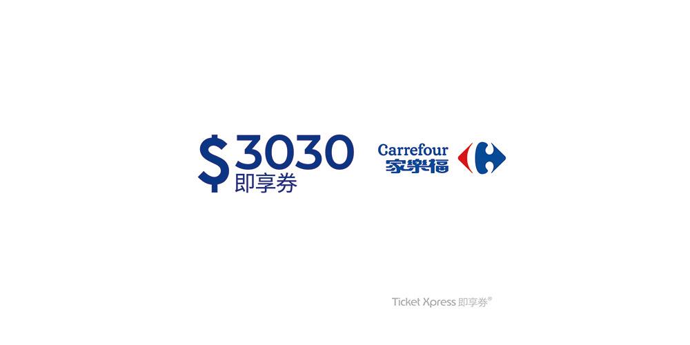 家樂福3030元即享券(餘額型)