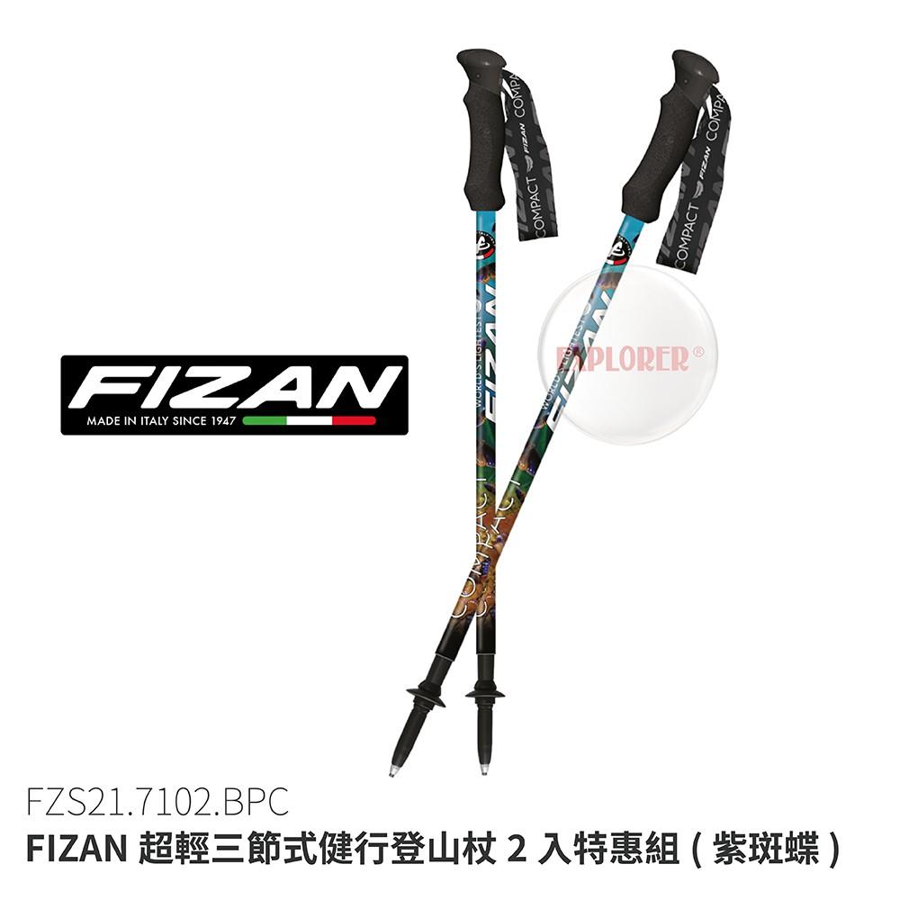 FZS21.7102.BPC FIZAN 超輕三節式健行登山杖2入特惠組 (紫斑蝶) 露營 登山 健行登山杖