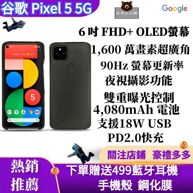 全新/免運/ Google Pixel 5 5G 128G 6吋 支援無線電力 純粹黑 灰綠色 驍龍765G 18W快充