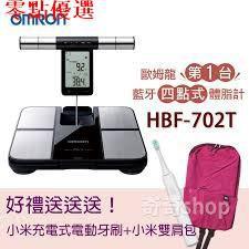 【零點優選】免運 HBF-702T【公司貨】歐姆龍 OMRON 藍芽版(HBF-701升級版)HBF702T 好禮大方送