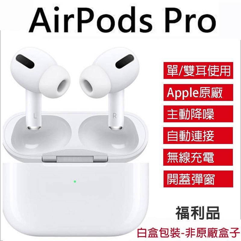 小白的3c現貨可自取 Apple Airpods Pro 藍牙耳機 無線雙耳藍芽耳機 高品質通話自動降噪 福利品