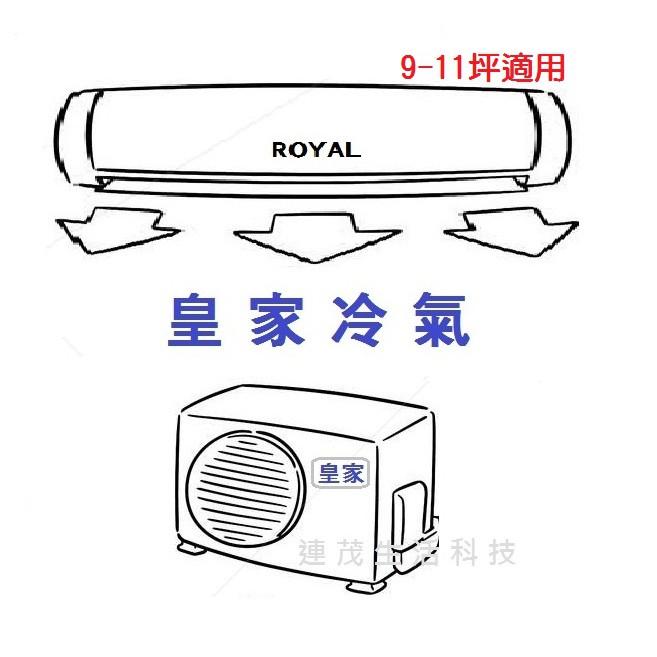 皇家冷氣 RA/RV-63MH 冷暖 變頻 標準安裝36500 另售其他品牌 歡迎詢問^^