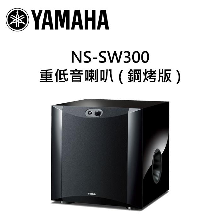 YAMAHA 山葉 NS-SW300 重低音喇叭 (鋼琴烤漆版) 公司貨