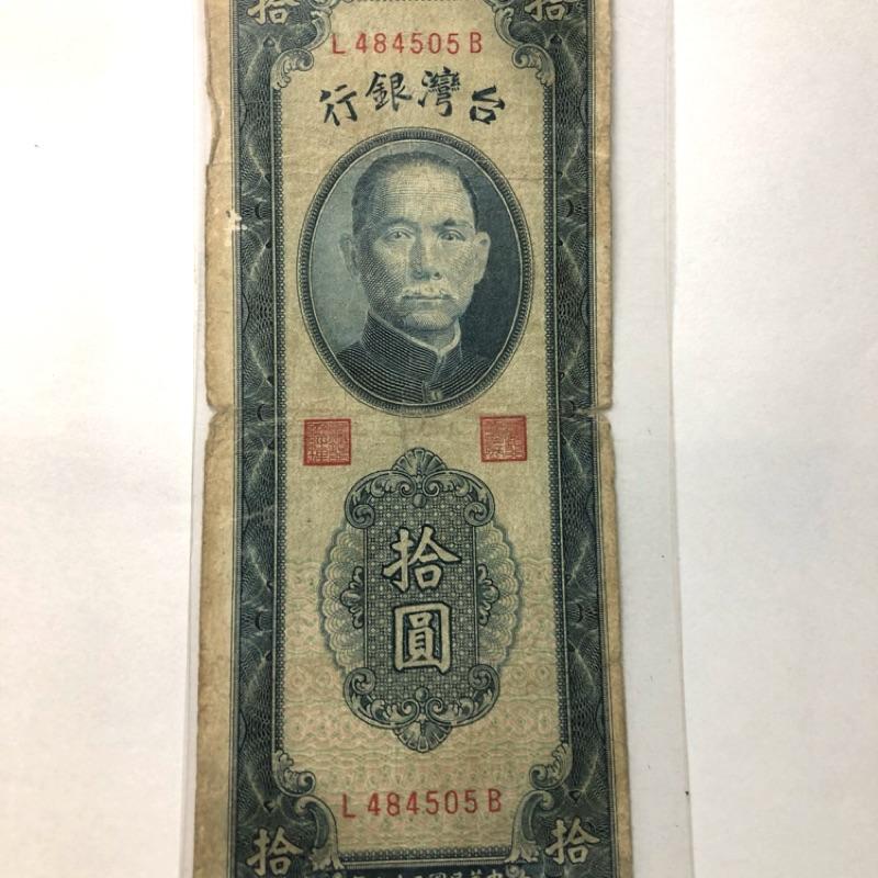 民國38年。台灣銀行拾圓10元。免運費