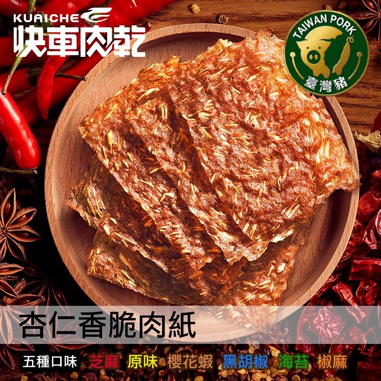 【快車肉乾】A6超薄椒麻杏仁香脆肉紙-六種口味 - 超值分享包 (蝦皮獨家)