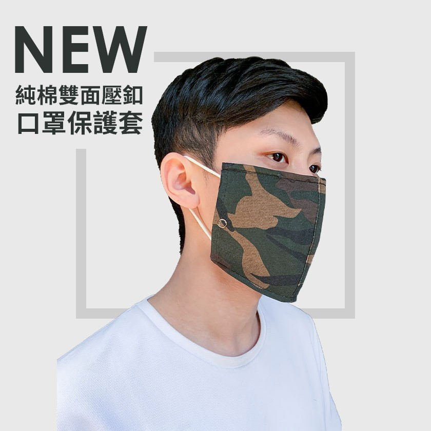 Check2Check-純棉雙面壓扣口罩保護套 可水洗重複使用 環保口罩 口罩套【CL01-LC22008】[現貨]