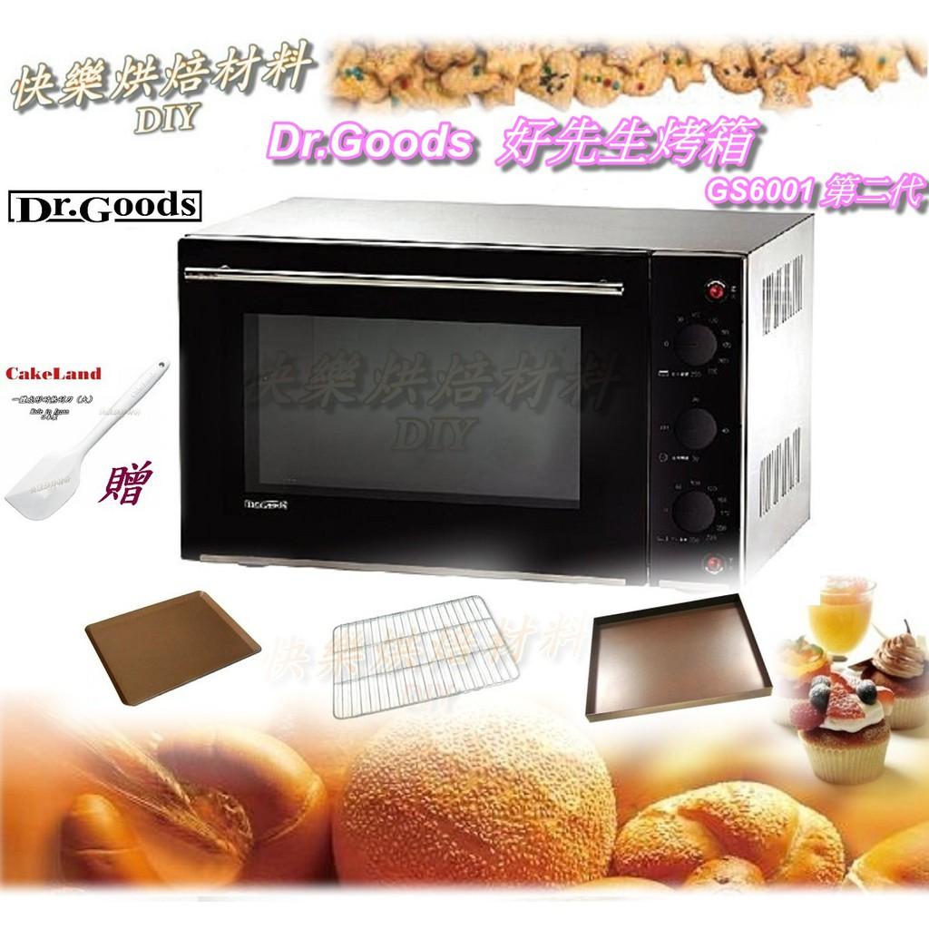 特價 Dr.Goods  好先生烤箱  專業半盤型烤箱 GS6001 第二代烤箱  贈 一體刮刀