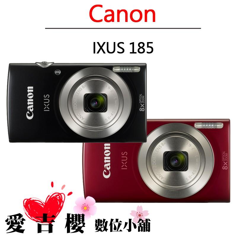 Canon 佳能 IXUS 185 公司貨 全新 免運 數位相機 輕巧 傻瓜 輕薄 簡易操控