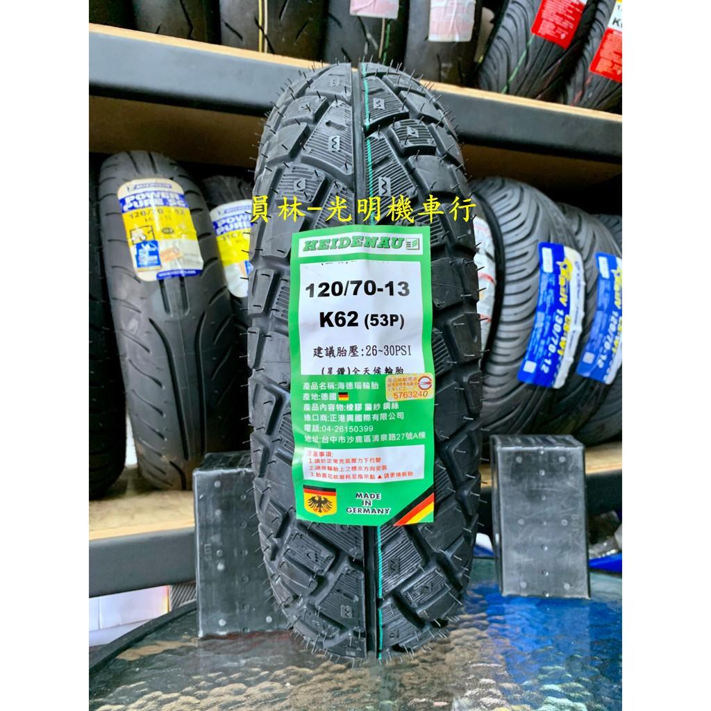 彰化 員林 海德瑙 海德腦 K62 120/70-13 120-70-13 完工價2400元 含 平衡 氮氣 除蠟